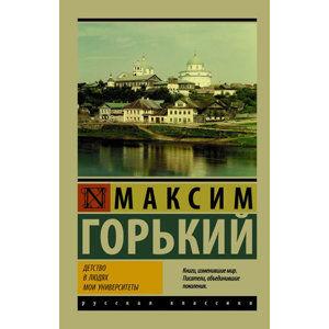 Detstvo. V ludyakh. My universities - Gorkij Maxim